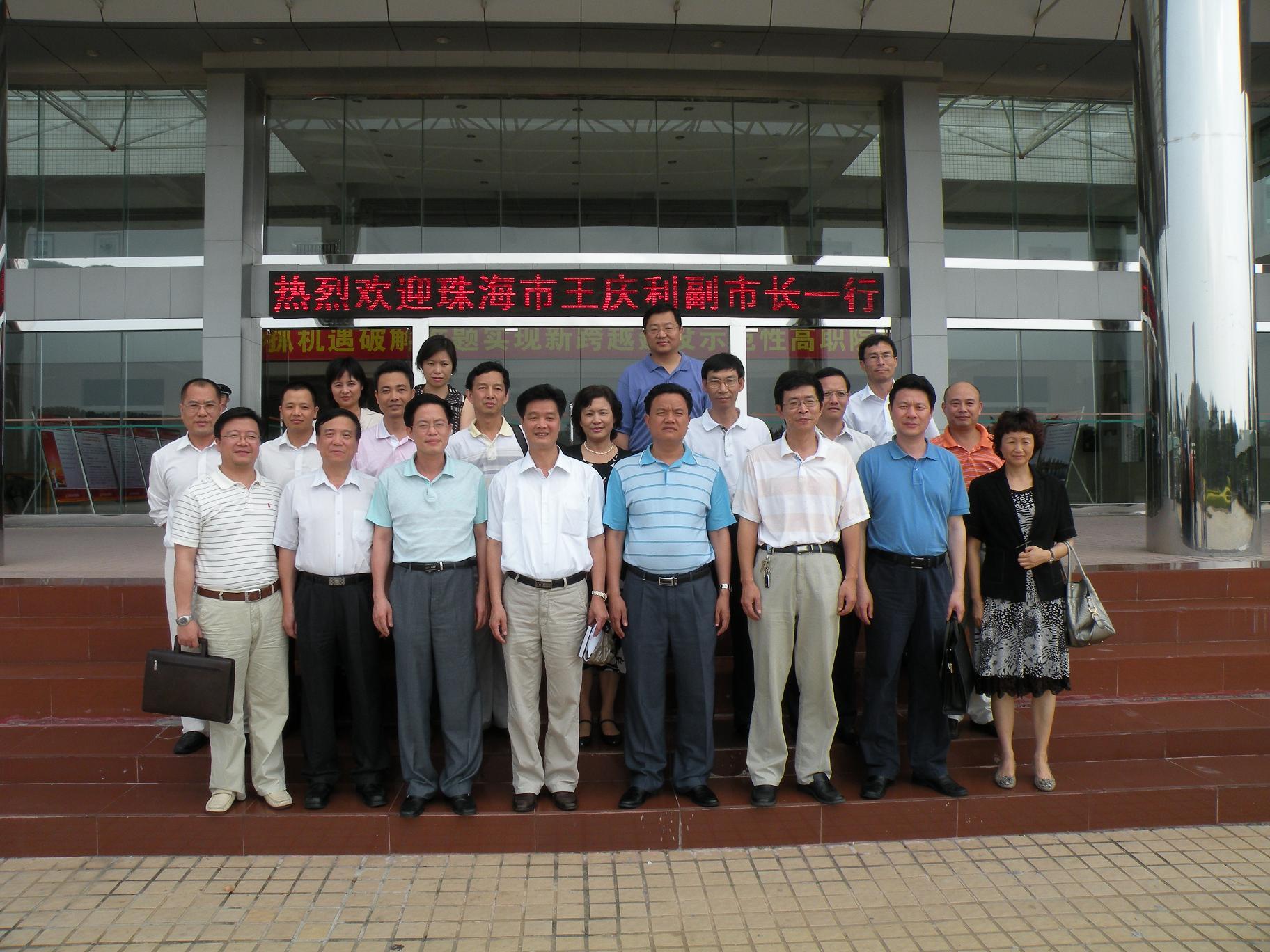 广东科学技术职业学院:珠海市副市长王庆利一行到学校