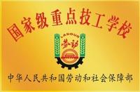 湛江市第二技工学校招生简介