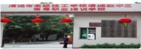 清远市工商技工学校