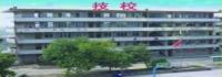 连州市技工学校