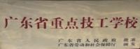 广东省冶金技工学校
