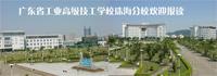 广东省工业高级技工学校