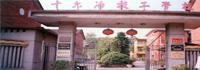 广东十六冶技工学校