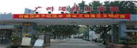 广州港技工学校