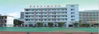肇庆市第二技工学校