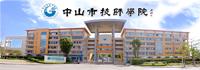 中山市技师学院