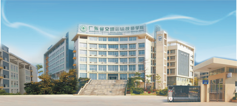 广东省交通运输技师学院