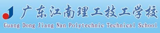 广东江南理工技工学校