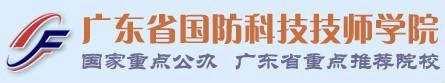 广东省国防科技高级技工学校