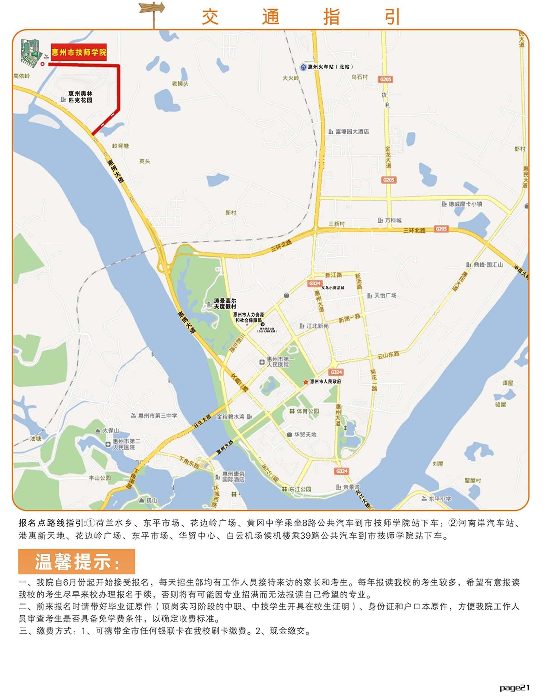惠州市技师学院2015年秋季招生简章